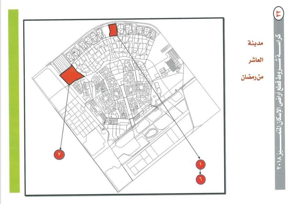 كراسة شروط حجز أراضى الإسكان المتميز فى 16 مدينة جديدة  (11)