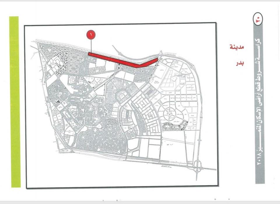 كراسة شروط حجز أراضى الإسكان المتميز فى 16 مدينة جديدة  (13)
