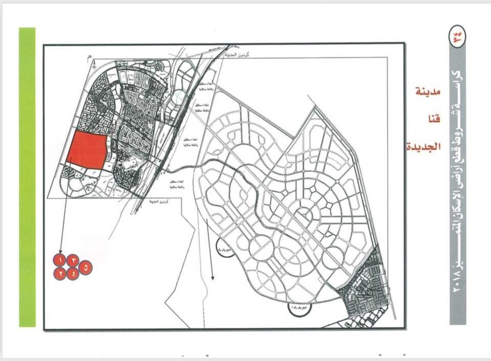 كراسة شروط حجز أراضى الإسكان المتميز فى 16 مدينة جديدة  (30)