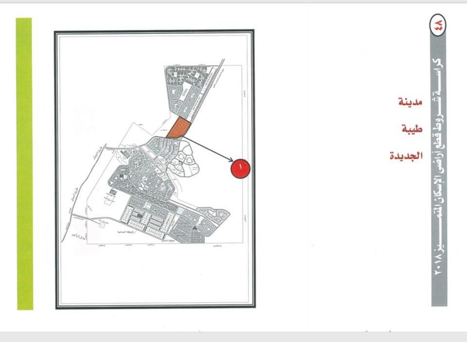 كراسة شروط حجز أراضى الإسكان المتميز فى 16 مدينة جديدة  (17)