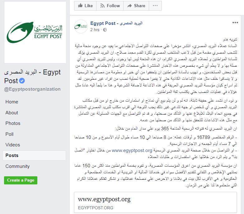 صفحة البريد المصرى على فيس بوك