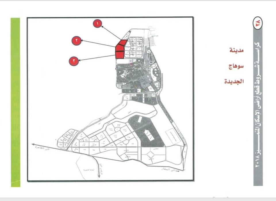 كراسة شروط حجز أراضى الإسكان المتميز فى 16 مدينة جديدة  (16)