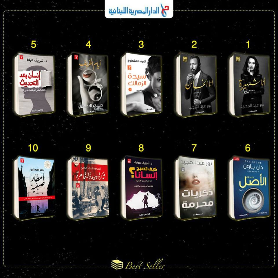 قائمة الأكثر مبيعا بالدار المصرية اللبنانية