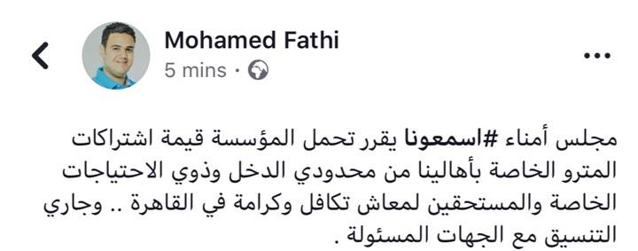 الكاتب محمد فتحى