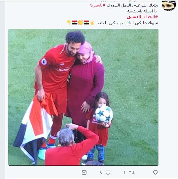 محمد صلاح وزوجته وأبنته مكه