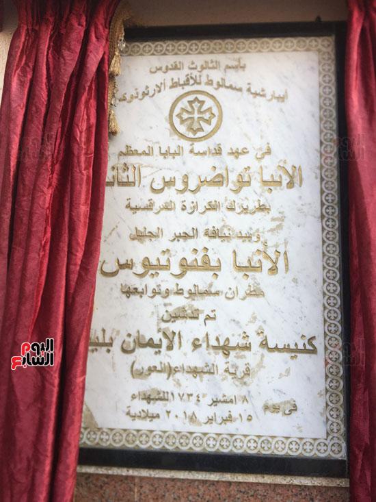 صور مقبره شهداء اقباط المنيا (4)
