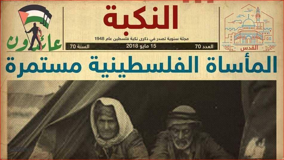 الذكرى الـ70 للنكبة الفلسطينية