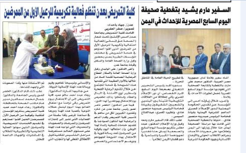 صحيفة 14أكتوبر