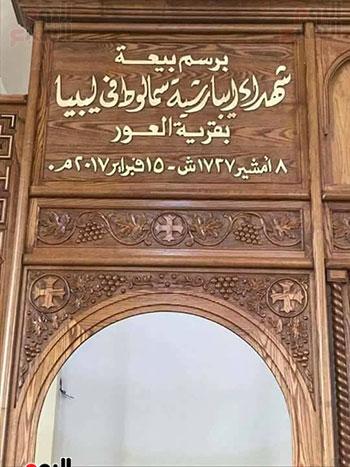 صور مقبره شهداء اقباط المنيا (34)