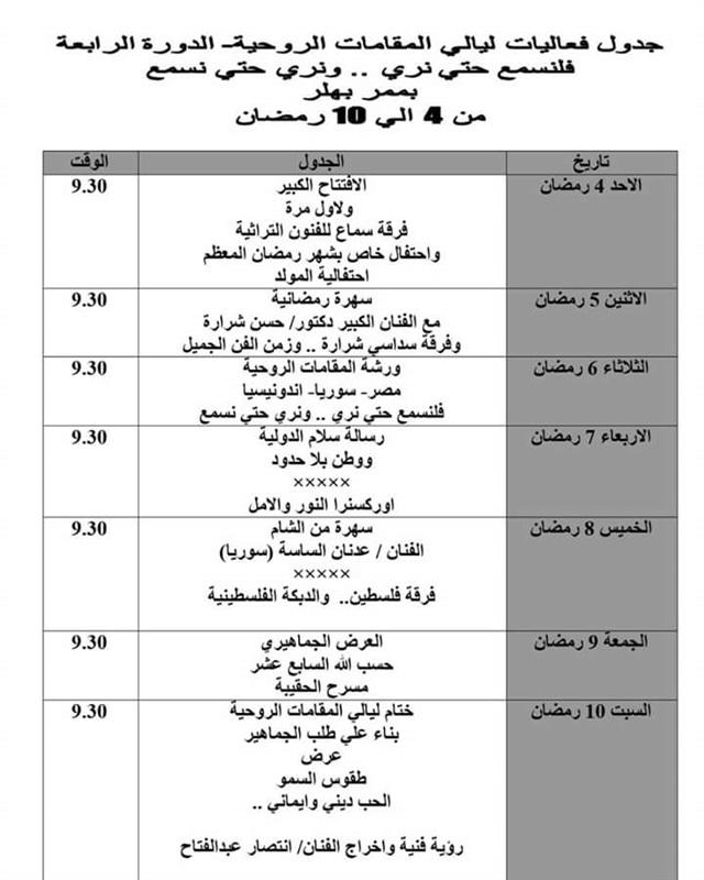جدول فعاليات ممر بهلر