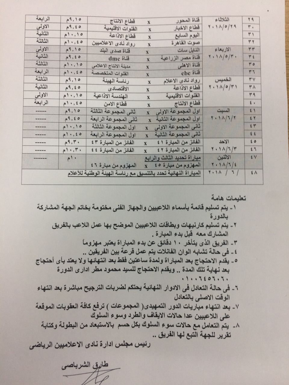 11ead27ac https://www.youm7.com/story/2018/5/16/حسام-حسن-راض-عن-التعادل-مع ...