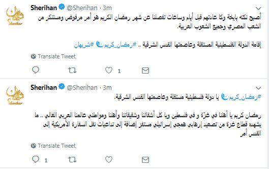 تغريدة الفنانة شريهان