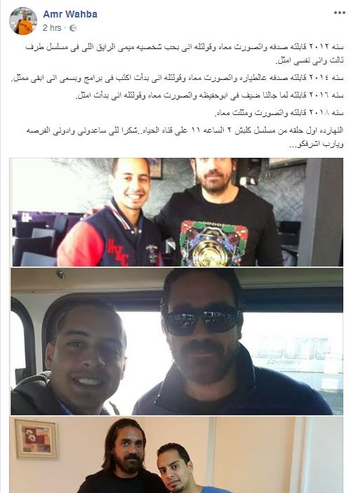 بوست عمرو وهبة عن أمير كرارة