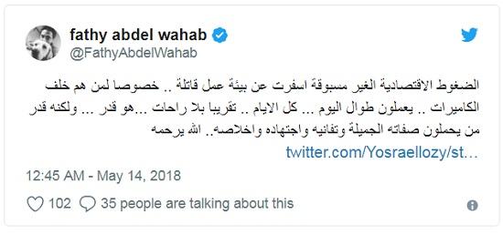 تغريدة فتحى عبدالوهاب