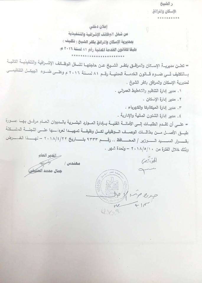 2- الوظائف الإشرافيه المعلن عنها بإسكان كفر الشيخ