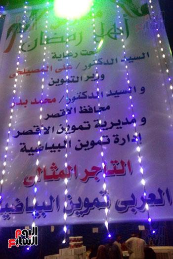 جانب من افتتاح معارض أهلا رمضان بالأقصر