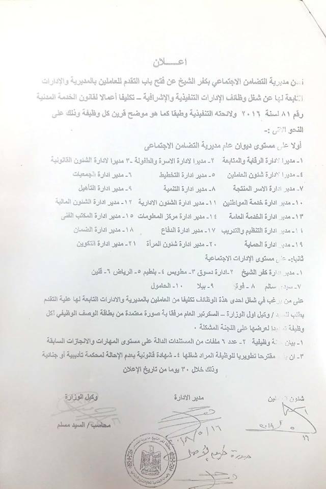 1- الوظائف المعلن عنها بمديرية التضامن