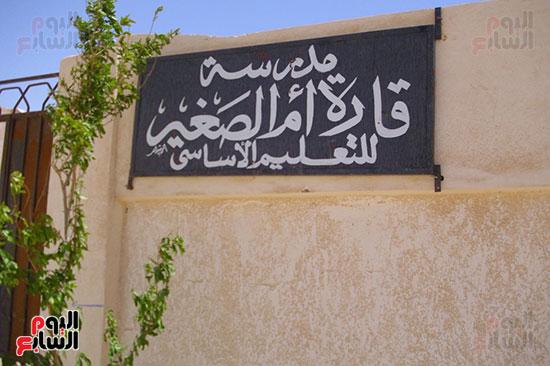 مبنى مدرسة قارة أم الصغير للتعليم الأساسى