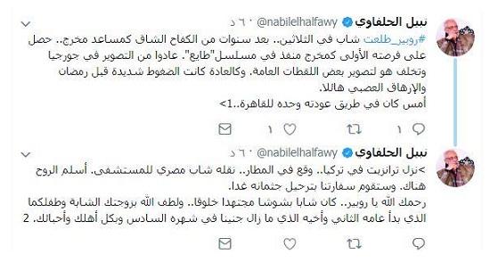تعليق الفنان نبيل الحلفاوى