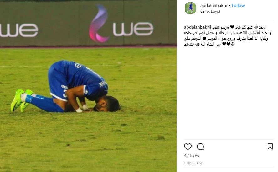 لاعب سموحة عبد الله بكرى