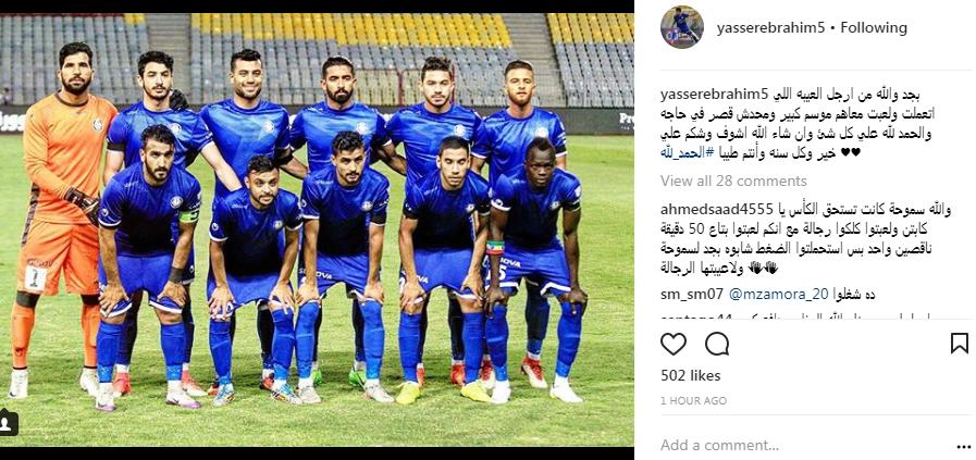 لاعب سموحة ياسر إبراهيم