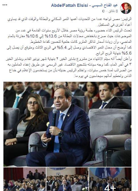 منشور الرئيس السيسى على حسابه بالفيس بوك