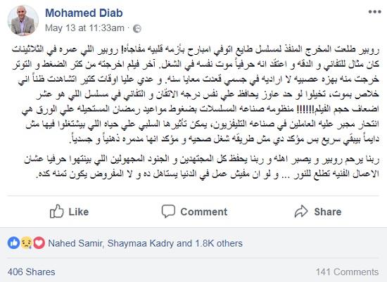 تعليق المخرج محمد دياب