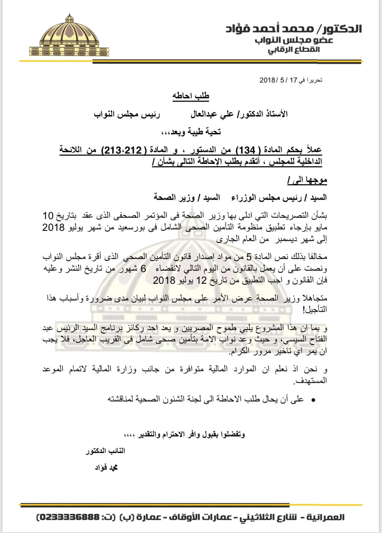 366899-محمد-فؤاد
