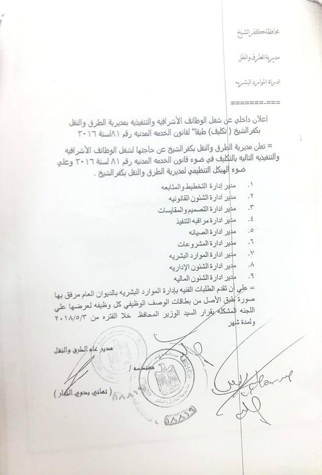 7- الوظائف الإشرافية بمديرية الطرق