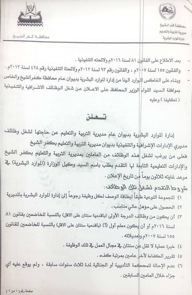 4- الاعلان عن الوظائف الاشرافية