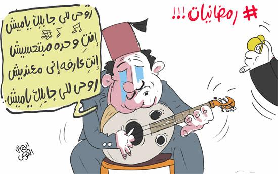 كاريكاتير عن الياميش