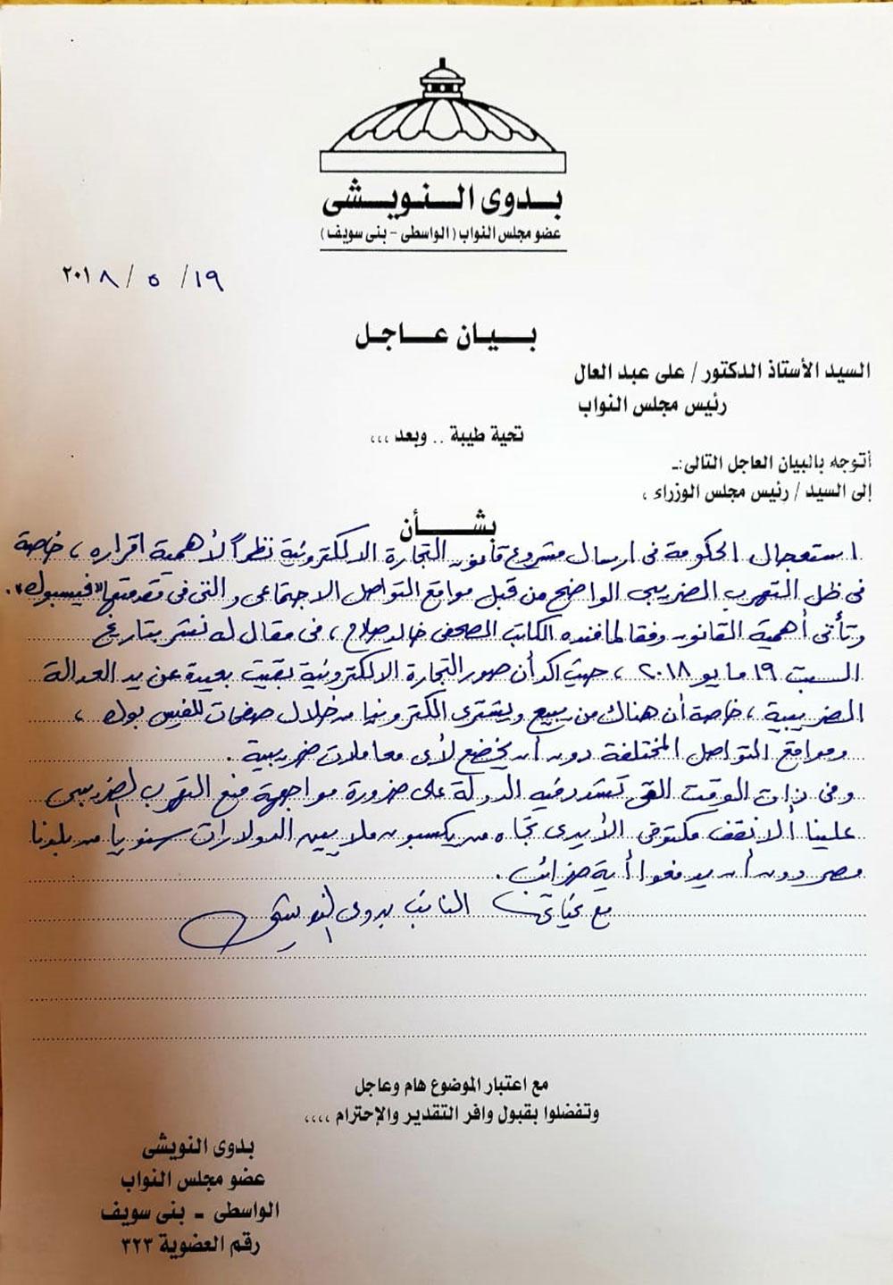 نص المذكرة البرلمانية المقدمة من النائب