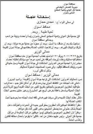 مذكرة جمعية دفن الموتى للمحافظ