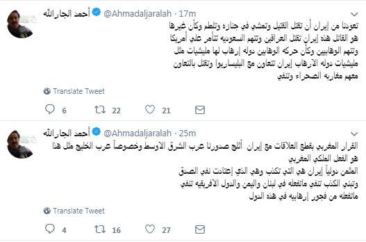 تغريدات أحمد الجارالله