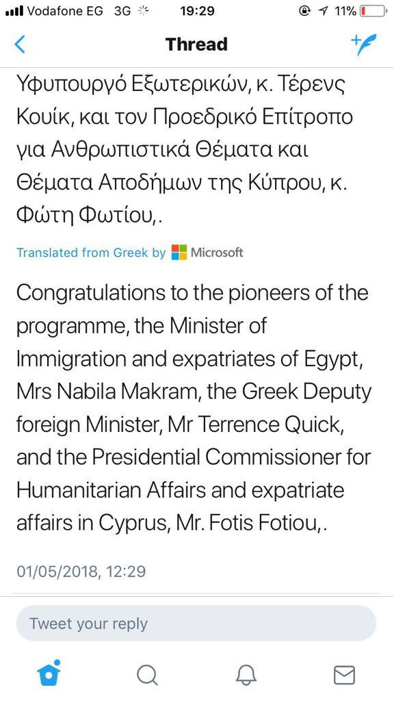 رئيس قبرص يهنئ وزيرة الهجرة