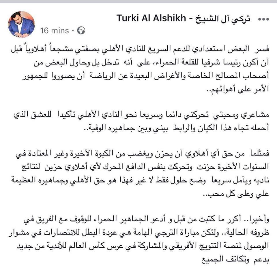 """تركى آل الشيخ يوضح حقيقة دعمه لـ""""الأهلى"""": أنا مشجع قبل أن أكون رئيسا شرفيا"""