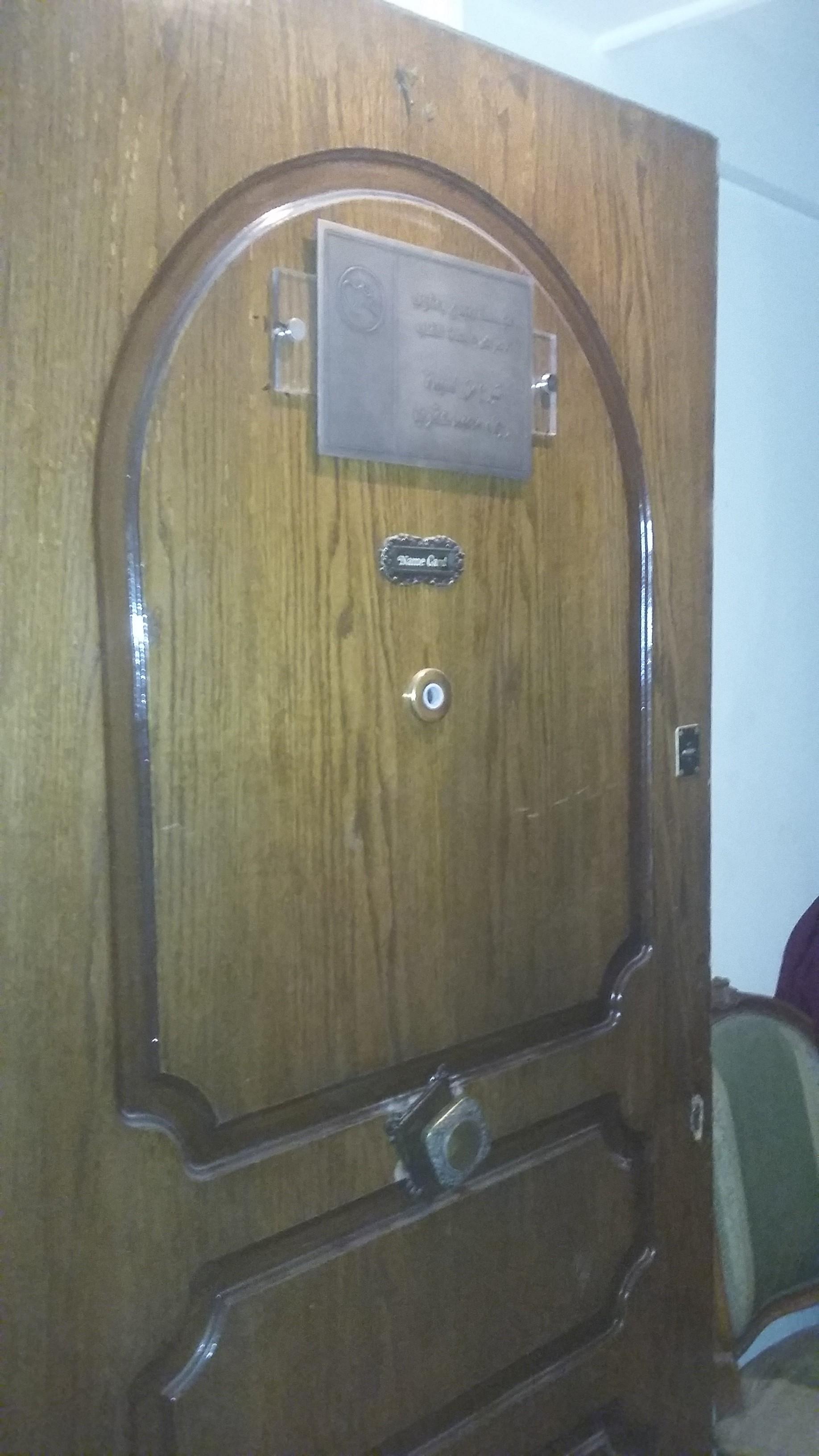 باب الشقة