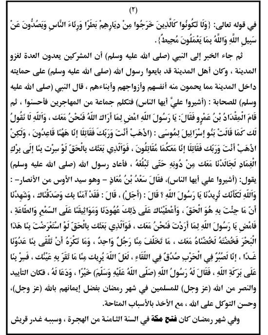 خطبة قصيرة عن رمضان