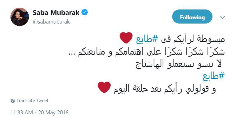 صبا مبارك