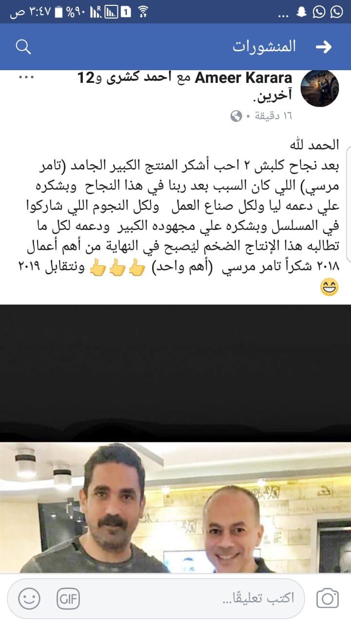 أمير كرارة عن تامر مرسى