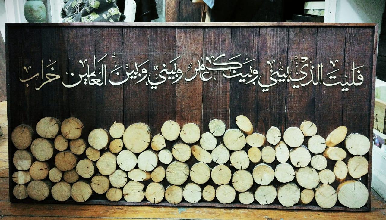 الرسم على الخشب