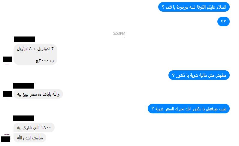 005- محرر اليوم السابع يشترى اباتريل