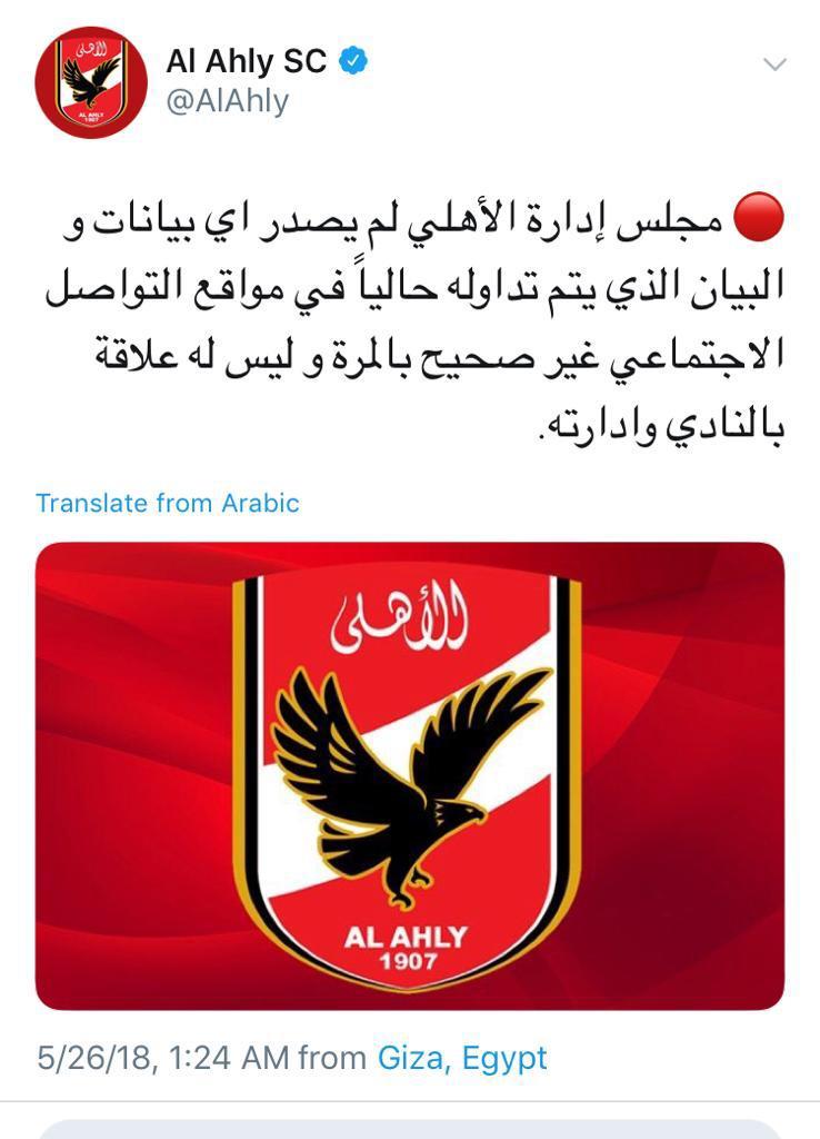 الاهلى (1)