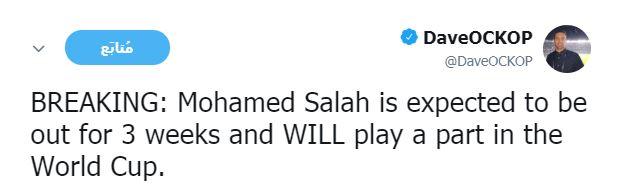 تقارير تشير لغياب محمد صلاح 3 أسابيع فقط عن الملاعب