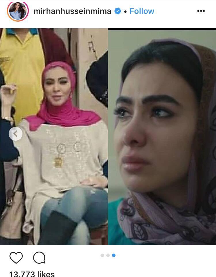 شخصية  ميريهان حسين فى المسلسل
