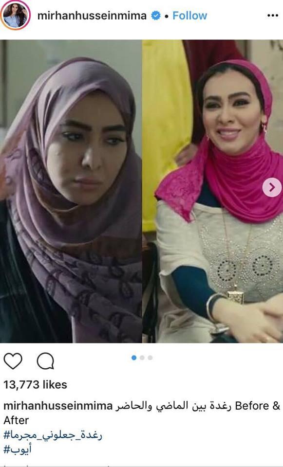 ميريهان حسين بالحجاب