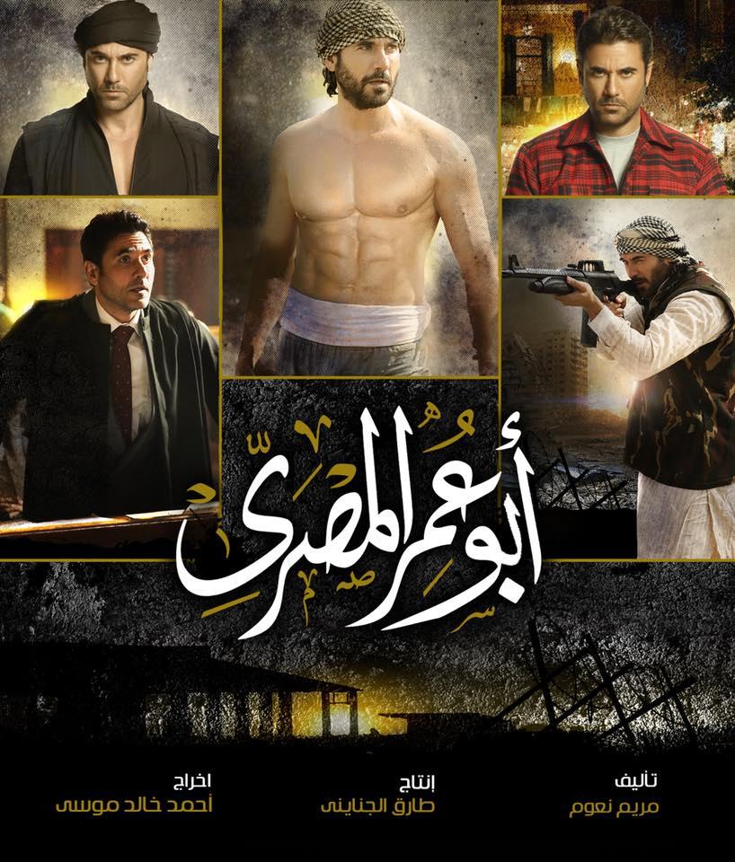 شاهد 20 صورة دعائية لأبطال مسلسل أبو عمر المصرى قبل عرضه على On E اليوم السابع