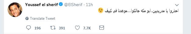 تغريده يوسف الشريف
