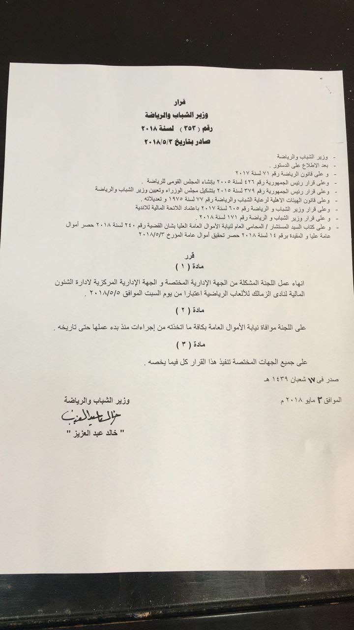 a8bc6f3fe6103 https   www.youm7.com story 2018 5 3 أخبار-أرسنال-اليوم-عن-الغياب-من ...