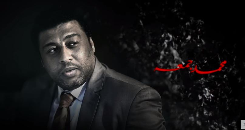 محمد جمعه في مسلسل ضد مجهول